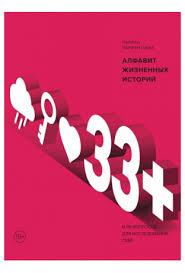 Книга <b>33</b>+. <b>Алфавит жизненных историй</b> - купить в книжном ...