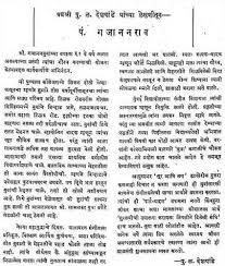 my hobby essay in marathi wikipedia   essayfree essays on my mother essay in marathi language through