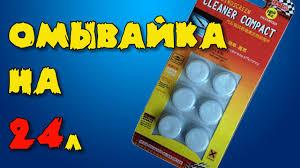 Омыватель лобового <b>стекла</b> ( Чудо <b>таблетки</b> ) - YouTube