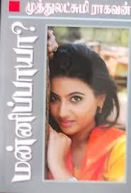 Muthulakshmi Raghavan - original1.278069.1