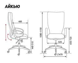 <b>Кресло офисное NORDEN IQ</b> черный пластик - Купить в ...