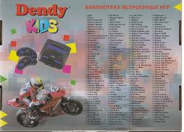 <b>Игровая приставка Dendy Kids</b>, 195 встроенных игр similar