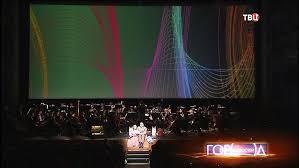Симфония для компьютера с <b>оркестром</b>: в Большом театре ...