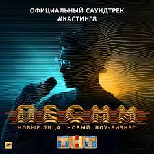 <b>Various Artists</b>: <b>ПЕСНИ</b>. #Кастинг 8 (Официальный <b>саундтрек</b> ...