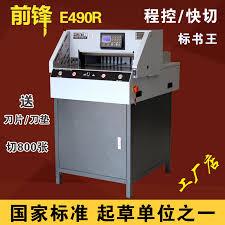 Cheung <b>FRONT</b> forward <b>e460r</b> new Programmable Cutter CNC ...