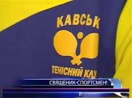Картинки по запросу кавське теніс