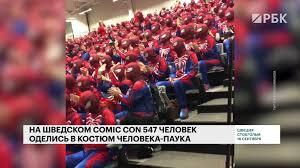 На шведском Comic Con 547 человек оделись в <b>костюм</b> Человека ...