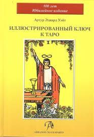 иллюстрированный ключ