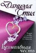 <b>Стил Даниэла</b>. Читать книги онлайн бесплатно. book-online.com.ua