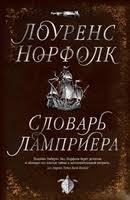 Издательство Иностранка   Купить книги в интернет-магазине ...