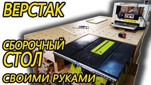 Верстак, <b>сборочный стол</b> - YouTube