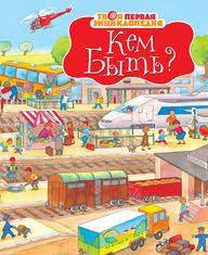 <b>Махаон</b>. (с изображениями) | <b>Книги</b>, Обложка, Дети