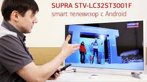 Смарт телевизор <b>SUPRA STV</b>-LC32ST3001F - YouTube