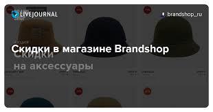 Скидки в магазине Brandshop: brandshop_ru — LiveJournal