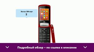Мобильный <b>телефон</b> BQ Dream Duo <b>BQ</b>-<b>2433</b> - обзор - YouTube