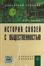 История связей с общественностью: Учеб. пособие. - 2-е изд ...