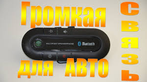 Bluetooth <b>громкая связь</b> в автомобиль из Китая - YouTube