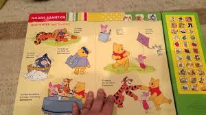 Английский для малышей <b>Умка</b> с Винни Пухом Книга Дисней ...