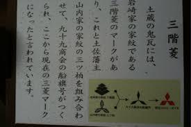 「岩崎弥太郎・三菱自動車」の画像検索結果