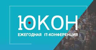 ЮКОН - Ежегодная конференция - 12 октября 2019, Саратов ...