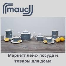 Таис - посуда и хозяйственные товары - Страница 89 ...