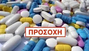 Αποτέλεσμα εικόνας για εικονες η συνταγογραφούμενα φάρμακα