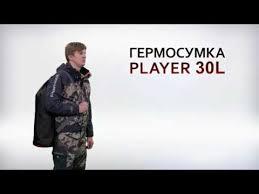 Обзор <b>герметичная сумка</b> FINNTRAIL PLAYER 30 - YouTube