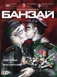 Banzay May 2015 by Юлия Дербишева - issuu