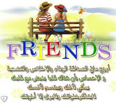 الصداقة ارجو منكم التفاعل  Images?q=tbn:ANd9GcRr1wvDLaj5-UCst8QUBhgQ0kCiTtUylXdYOoe_YW-lzs5LBgPC