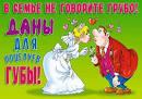 Прикольное поздравление с 30 летием совместной жизни
