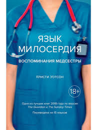 <b>Язык милосердия</b>. <b>Воспоминания медсестры</b> Азбука-Бизнес ...