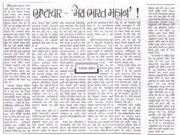 gujarati essay pdf index of media shiyala ni savar essay in gujarati language