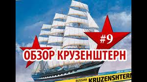 Обзор <b>модели Российский</b> четырехмачтовый барк «Крузенштерн
