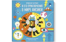 Книга недели: «<b>Профессор Астрокот и его</b> приключения в мире ...