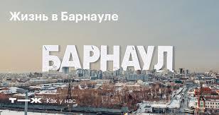 <b>Барнаул</b>: особенности города, достопримечательности ...