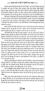 essay on importance of essay on importance of water in hindi essay on importance of sports in human beings development in hindi