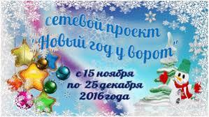 Картинки по запросу новый год у ворот сетевой проект