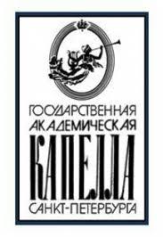 <b>Россия</b>, <b>Русь</b>, <b>храни себя</b>, храни Капелла