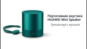 Беспроводная <b>Bluetooth колонка Huawei</b> CM510 <b>Mini Speaker</b> ...