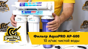 <b>AquaPRO</b> AP-600 фильтр обратного осмоса под мойку (10л/час ...