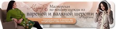 Магазин одежды из шерсти на заказ Курган | ВКонтакте