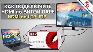 Как подключить ноутбук к телевизору по витой паре <b>UTP</b>. Как ...