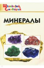 <b>Минералы</b>, Доспехов Д.А. <b>Школьный словарик</b>. Вако, 2019г ...