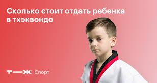 <b>Тхэквондо</b> для детей: сколько стоит отдать ребенка в <b>тхэквондо</b>