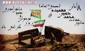 Image result for هشت آبان روز نوجوان