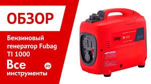 Обзор бензинового генератора <b>Fubag TI 1000</b> - YouTube