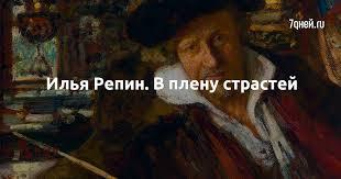 Илья Репин. В плену страстей стр.9 - 7Дней.ру