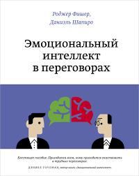 """Книга """"<b>Эмоциональный интеллект в переговорах</b> """" – купить книгу ..."""