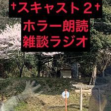 ホラー怪談怖い話朗読ラジオ【スキャストseason2】