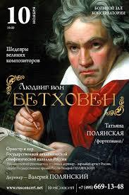 <b>Шедевры великих композиторов</b>. Людвиг ван Бетховен